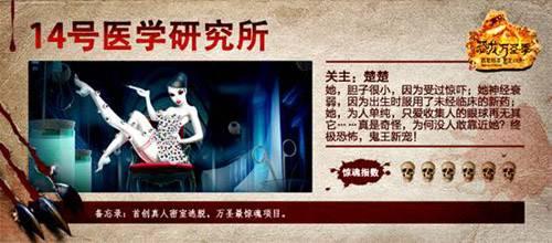 上海恐怖医院鬼屋_2013上海万圣节活动汇总(图)