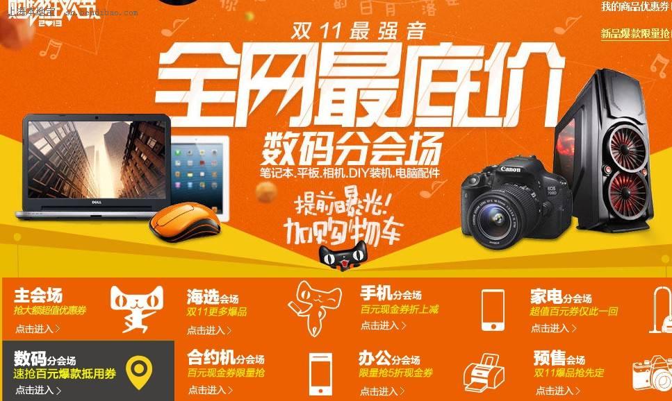 双十一哪些网站打折_双11购物狂欢节电器、手机打折吗 数码产品打折信息- 上海本地宝