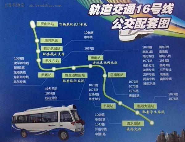 46条公交线路接驳地铁16号线 南汇惠南站线路最密集