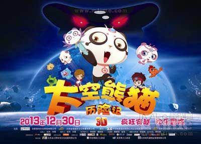 2014贺岁片之太空熊猫历险记:space panda(2013)图片