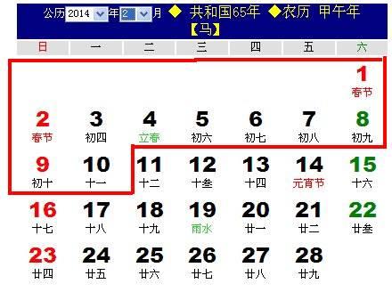 2014年寒假放假时间_2014年上海中学生寒假放假时间安排表- 上海本地宝