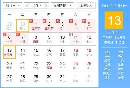 2014阴历表_2014年国庆放假安排时间表+日历- 上海本地宝