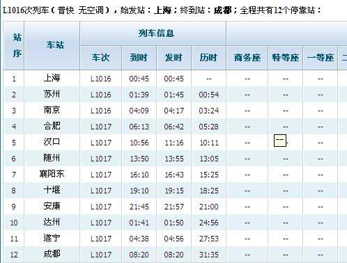 l1016临客时刻表(上海至成都临客时刻表)