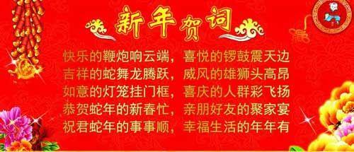 2014新年快乐祝福语_2014年春节英语祝福语- 上海本地宝