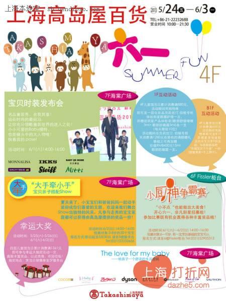 上海高岛屋百货儿童节促销活动!