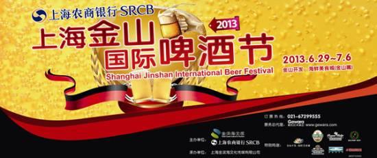 2013男生节什么时候_2013金山啤酒节什么时候开始 金山啤酒节攻略- 上海本地宝
