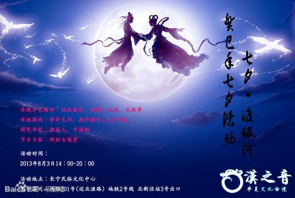 2013上海七夕活动 汉之音华夏文化社团七夕会