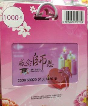 沪上超市推教师节主题购物卡 面值1000元