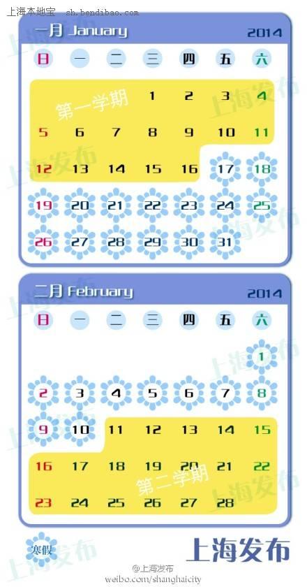 2014年上海小学生寒假放假时间安排表