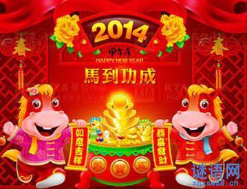 2014新年快乐祝福语_2014新年吉祥话大全 马年祝福语- 上海本地宝