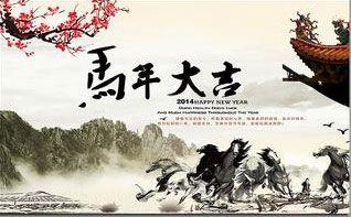 公司新年祝福语2014_2014马年公司新年祝福语 新年公司吉祥话- 上海本地宝