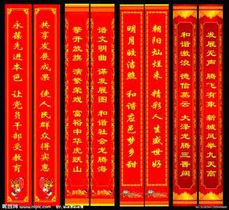2014马年春节对联大全带横批