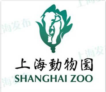 上海动物园新园标确定