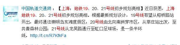 上海地铁19号线规划公布 直达崇明岛
