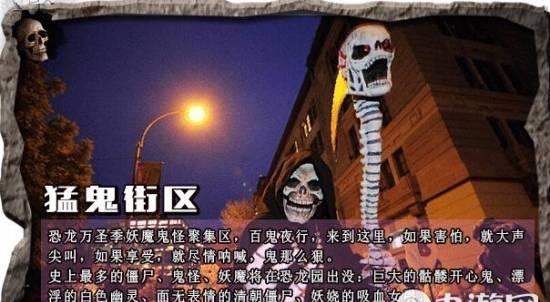 2014万圣节上海周边 恐怖活动 常州恐龙园万圣节活动