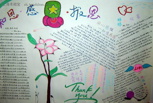 关于感恩节手抄报图片及素材