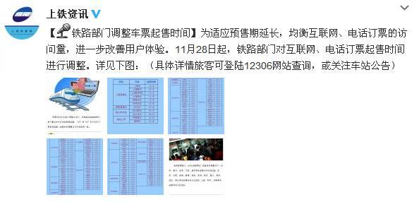 沈阳铁路局订票电话_2015春运上海铁路局各火车放票时间一览- 上海本地宝