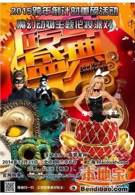 2015上海跨年派对 魔幻动物主题化妆派对