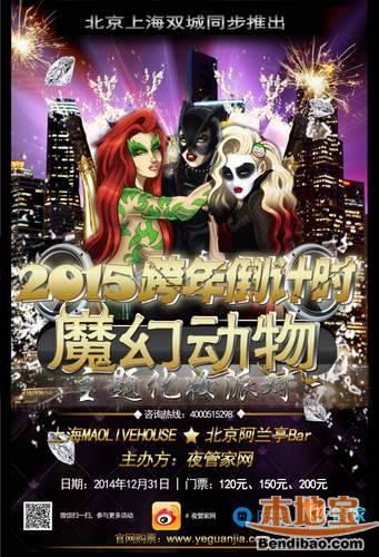 2015上海跨年活动 魔幻动物主题化妆派对