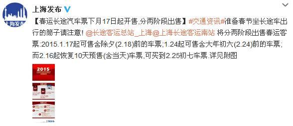 2015春运上海长途汽车票1月17日起开售