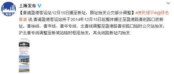青浦客运站搬迁新址 部分公交始发调整