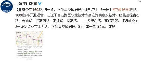 宝山新辟公交1608路 方便居民搭乘轨交1、3号线