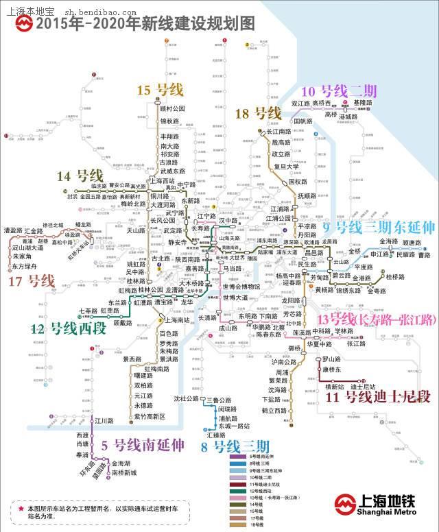 上海地铁2015-2020年建设计划公布 3段地铁线明年底通车
