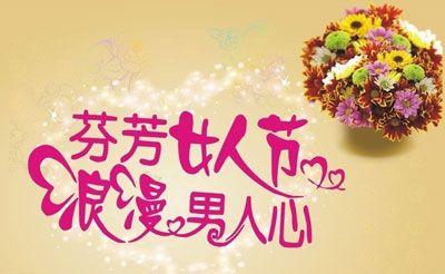2014送朋友妇女节短信祝福语