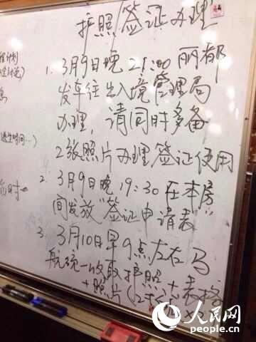 首批马航失联客机中国乘客家属10日赴吉隆坡