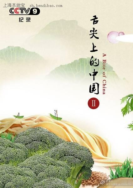 舌尖上的中国第二季分集介绍第1-8全集