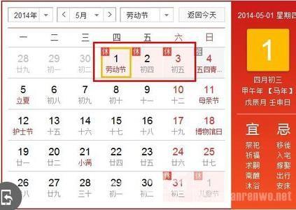 2014劳动节放假安排_2014年劳动节放假安排时间表- 上海本地宝