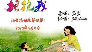 母亲节经典歌曲