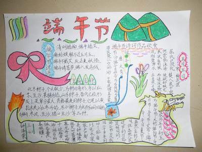 2014端午节手抄报资料(图)