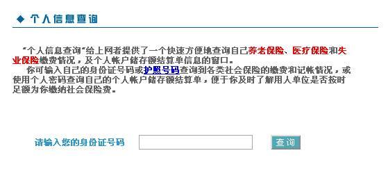 12333sh.gov.cn/fwdt/grxx/grxx.jsp
