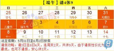 ...2014端午节放假安排:   2014年端午节3天的小长假大家是不...