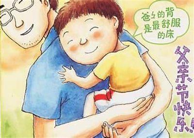 父女温馨背影卡通
