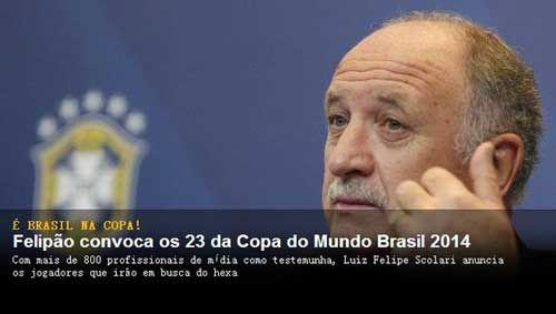 2014世界杯巴西队名单确定版图片
