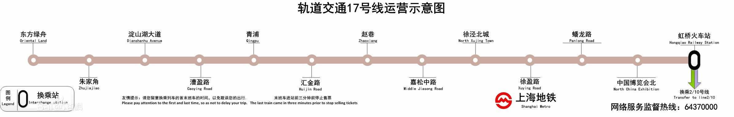 新葡新京地铁17号线运行线路示意图