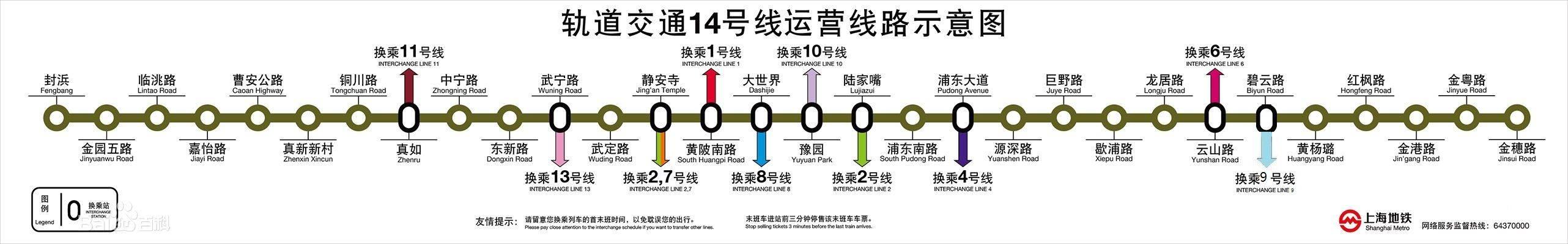 新葡新京地铁14号线最新线路图及站点设置