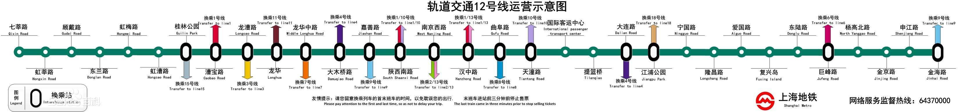 上海地铁12号线最新线路图及途经站点图片