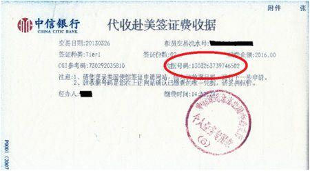 美国签证申请缴费收据上的编号