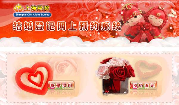 上海市结婚登记网上预约流程图解(图)