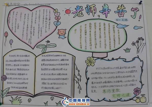 教师节手抄报内容及版面设计参考