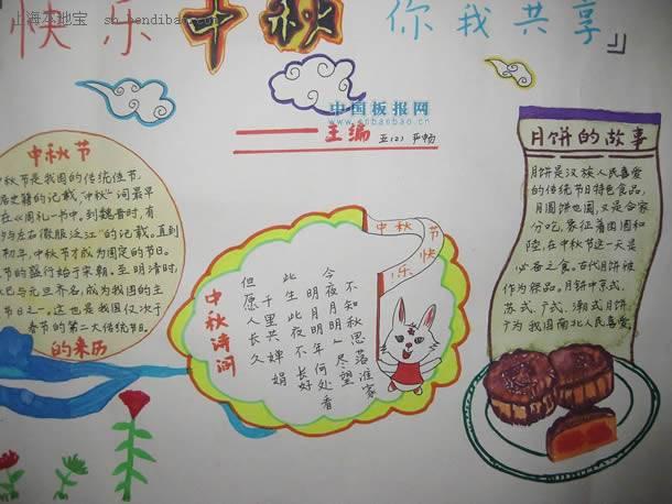 2014中秋节手抄报图片大全