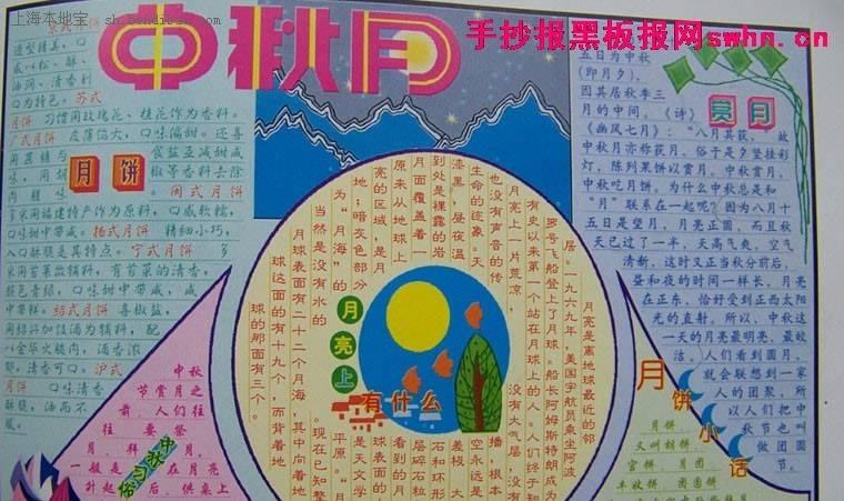 资讯快递 专题 > 2014中秋节手抄报资料及版面设计图