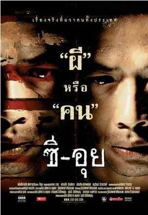 求泰国恐怖片幽魂学怨剧情介绍