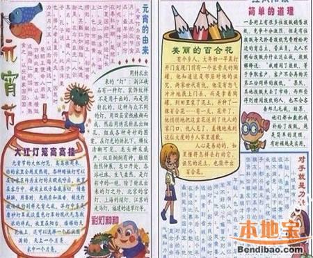 2015元宵节手抄报图片大全