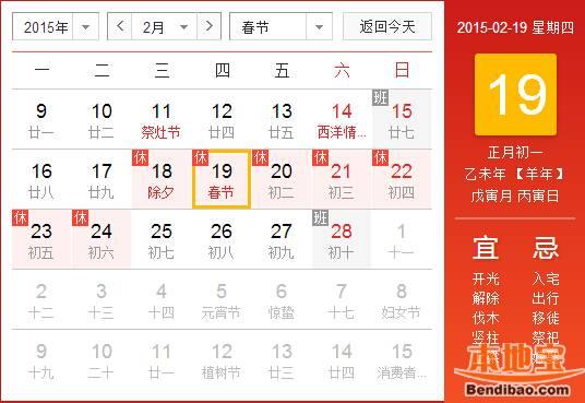...清明节、劳动节、国庆节等四个国家法定节假日.免费时段从节...