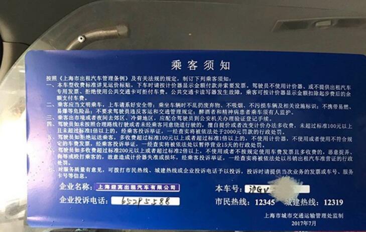 上海新版出租车乘客须知公布 新增司机拒载绕路处罚信息