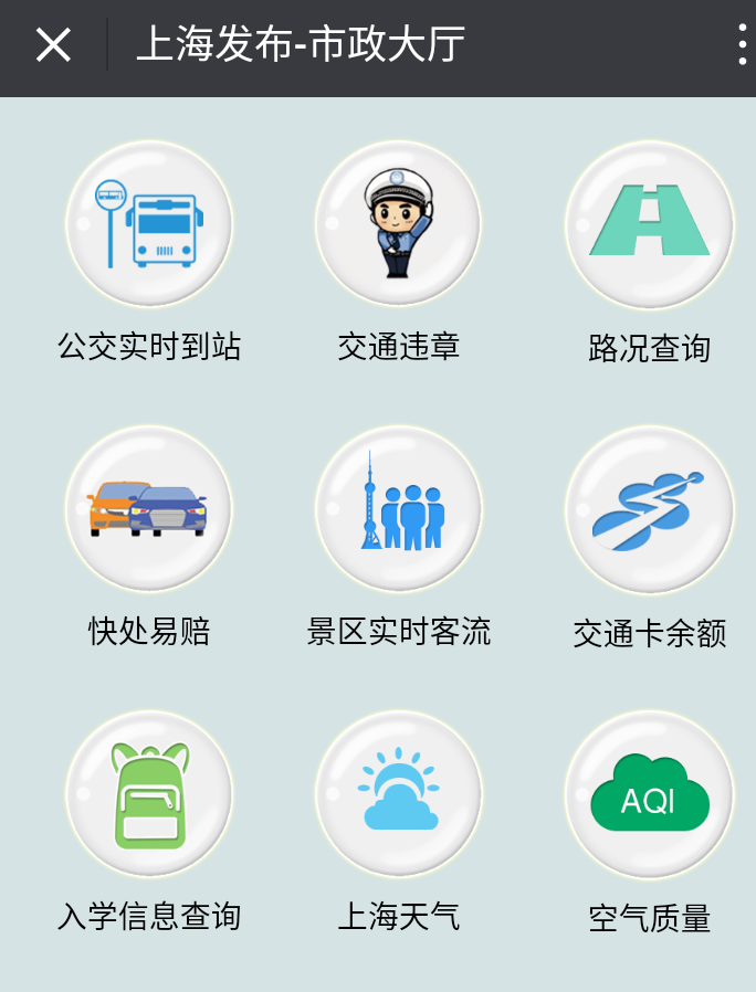上海单车事故也能手机处理 快处易赔功能升级